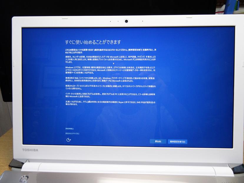 f16c848536 あとは無線LANを設定し、Wi-Fiプリンタへの接続の設定をして、古いパソコンのお気に入りや年賀状ソフトの個人データなどを新しいパソコンに移して設定 完了だ。
